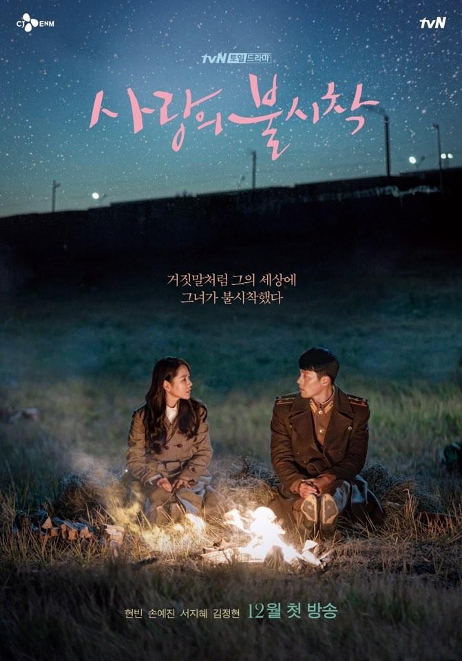 2019年韩国日韩剧《爱的迫降》连载至06迅雷下载