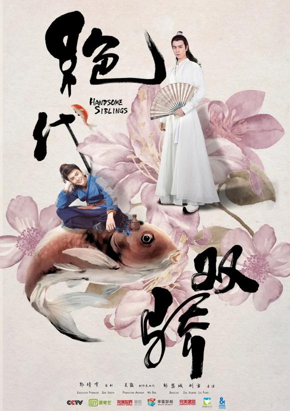 2020年大陆国产剧《绝代双骄》连载至06迅雷下载