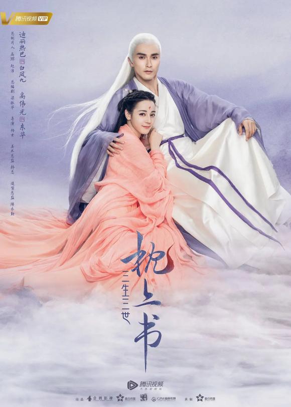 2020年大陆国产剧《三生三世枕上书》连载至12迅雷下载