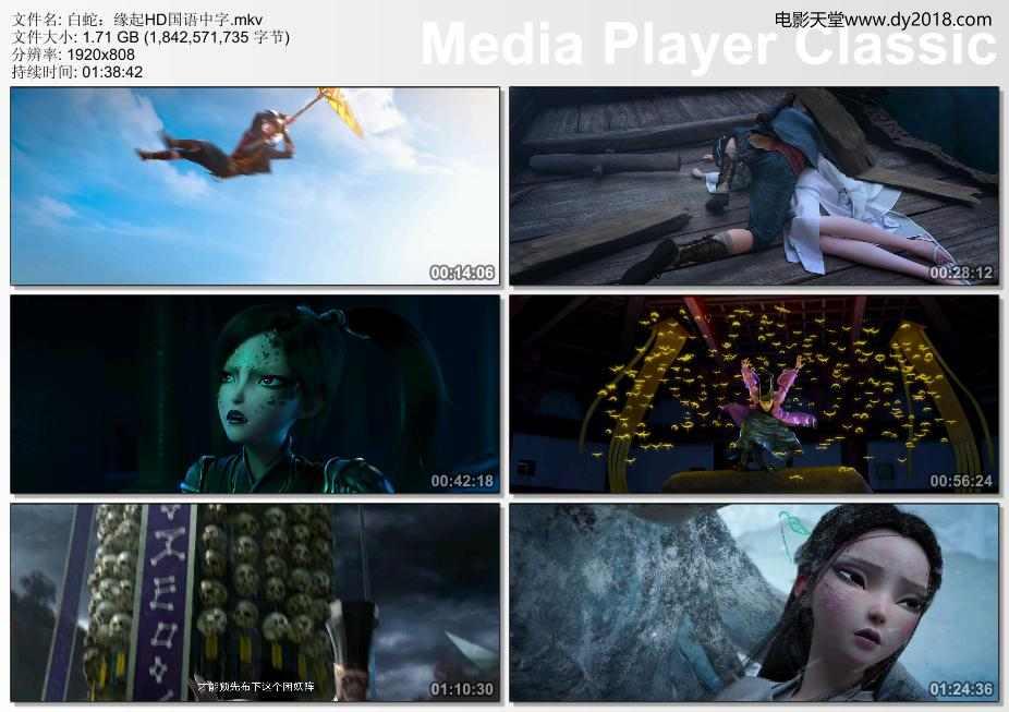 2019年国产8.0分动画片《白蛇:缘起》BD国语中字迅雷下载
