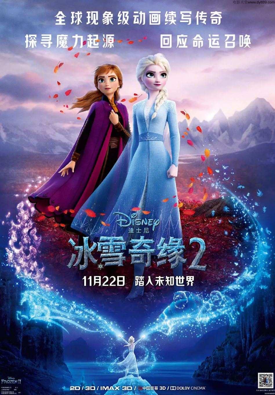 2019年美国7.2分喜剧动画片《冰雪奇缘2》BD中英双字迅雷下载