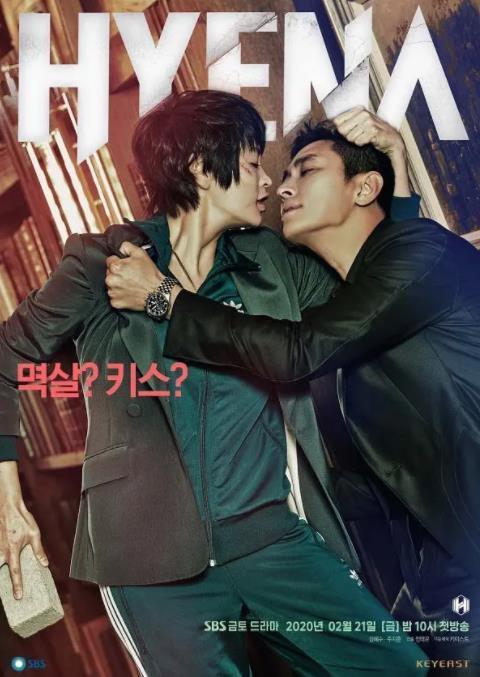 2020年韩国日韩剧《鬣狗式生存》连载至14迅雷下载