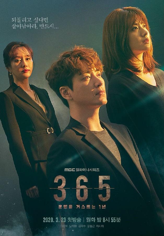 2020年韩国日韩剧《365:逆转命运的1年》连载至12迅雷下载