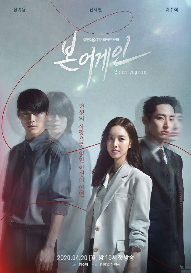 2020年韩国日韩剧《重生》连载至12迅雷下载