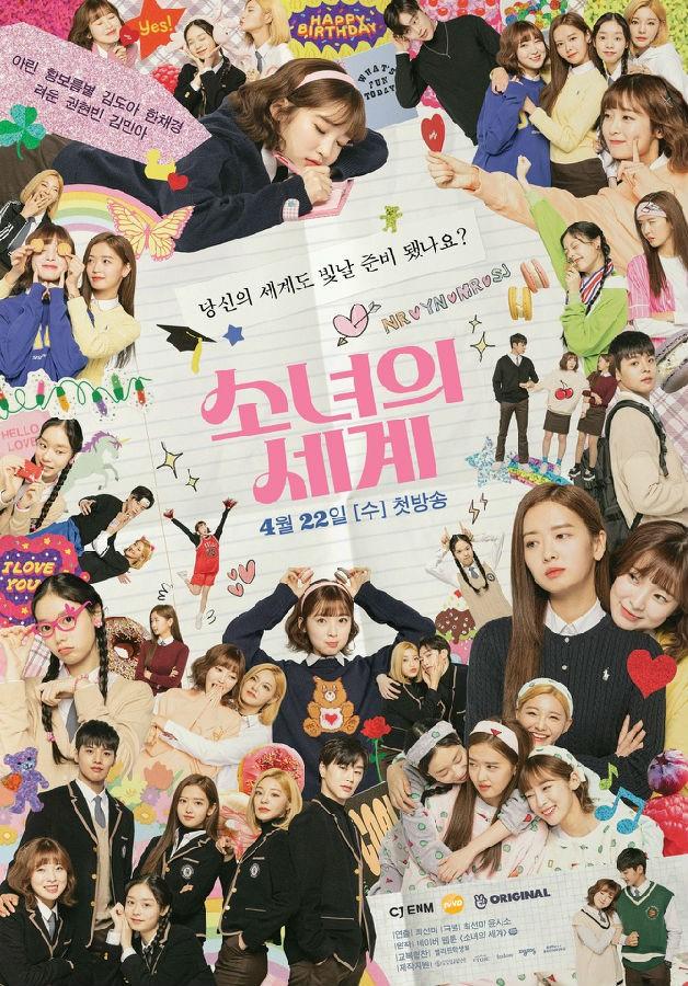 2020年韩国日韩剧《少女的世界》连载至01迅雷下载