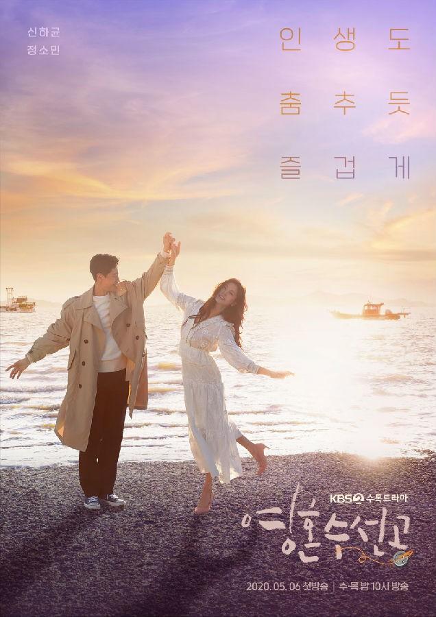 2020年韩国日韩剧《灵魂维修工》连载至04迅雷下载