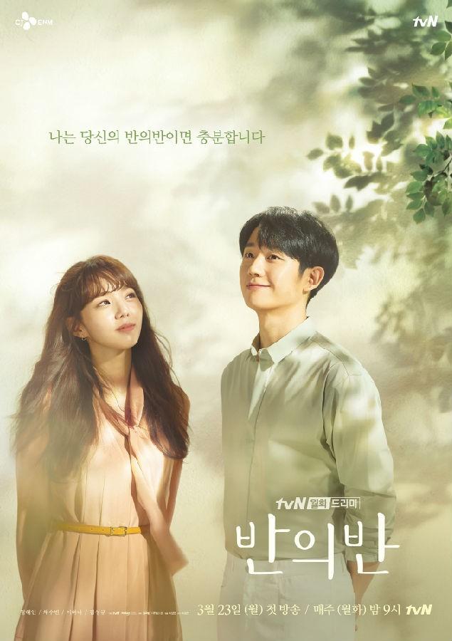 2020年韩国日韩剧《半之半》连载至12迅雷下载