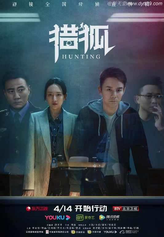 2020年大陆国产剧《猎狐》连载至44迅雷下载