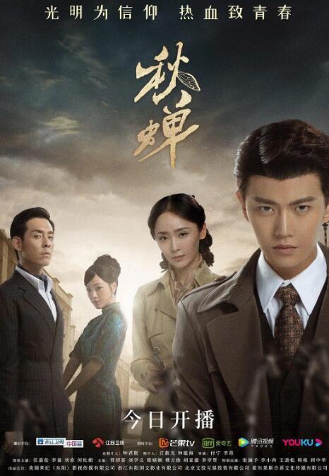 2020年大陆国产剧《秋蝉》连载至33迅雷下载