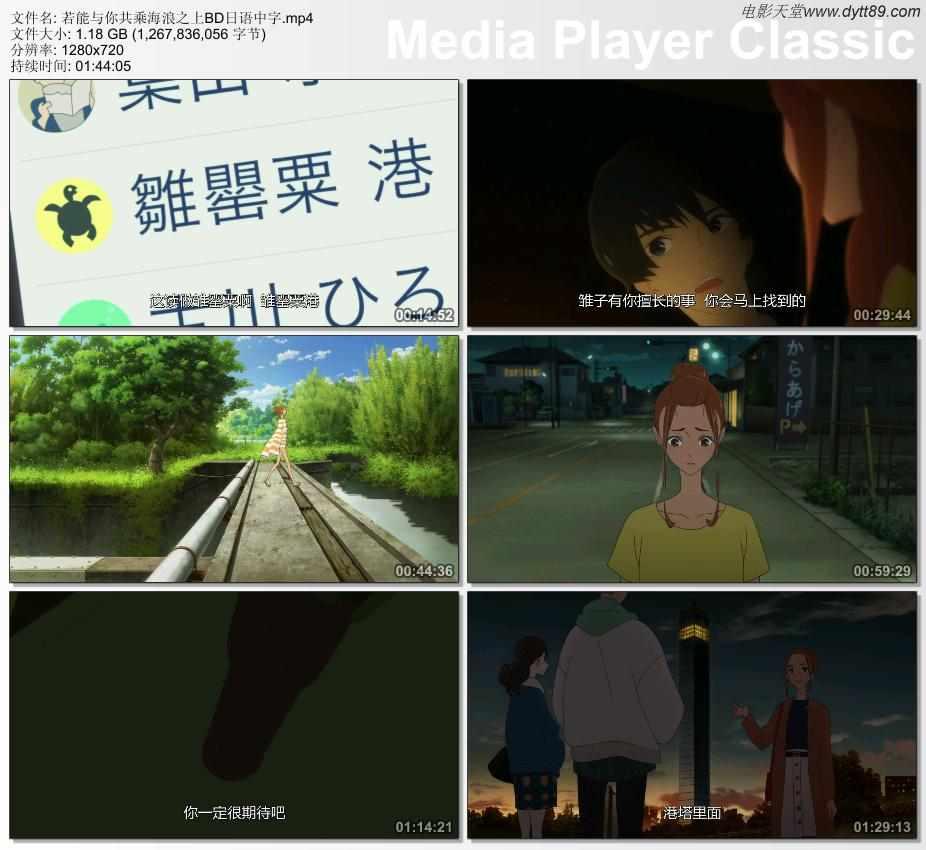 2019年日本7.1分爱情动画片《若能与你共乘海浪之上》BD日语中字迅雷下
